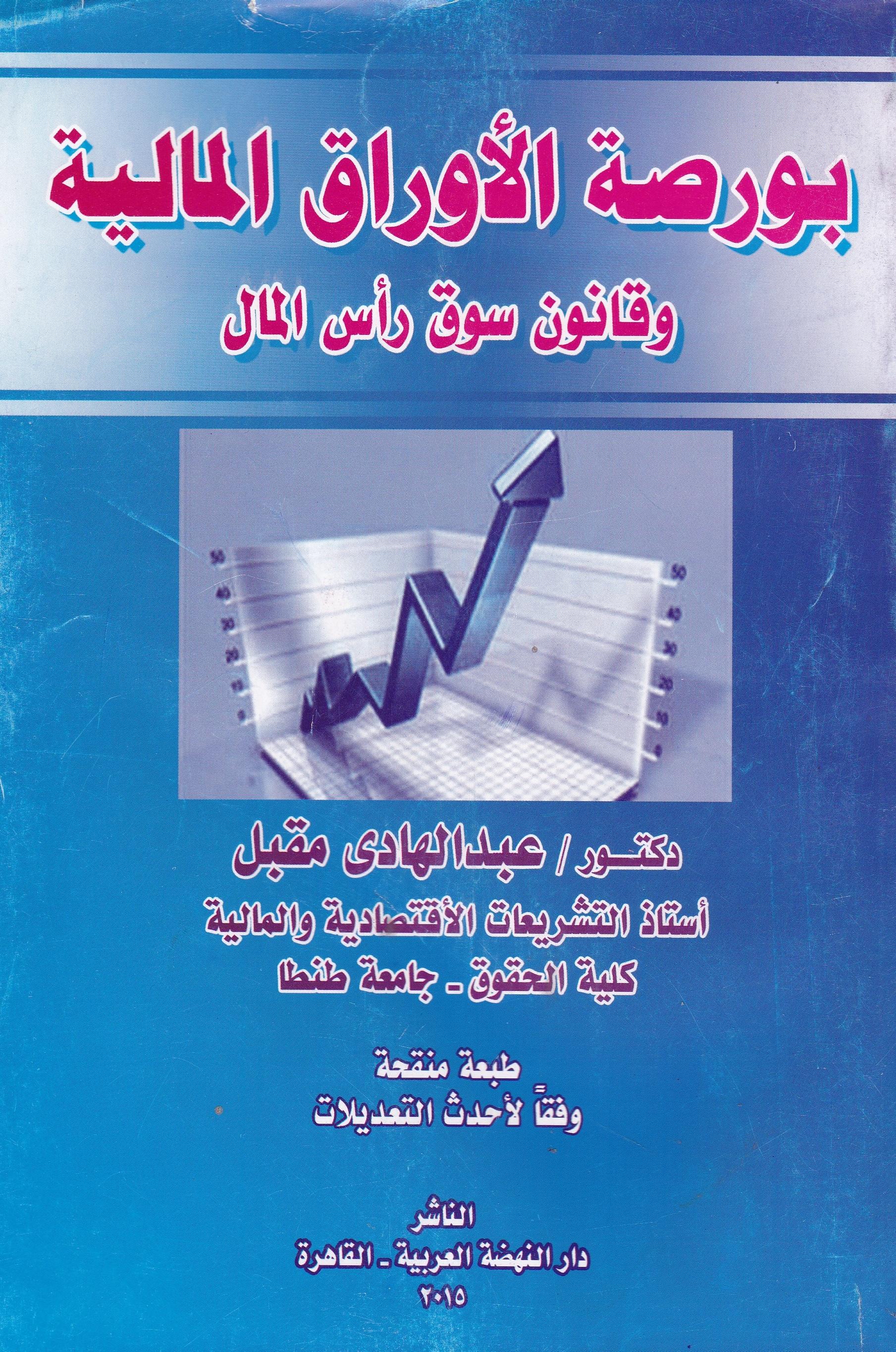 دار النهضة العربية للنشر والتوزيع في بورصة الاوراق المالية وقانون