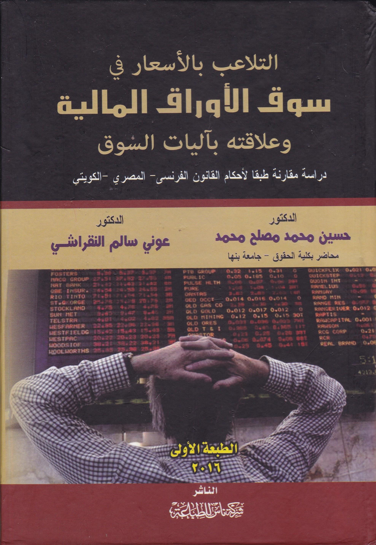 دار النهضة العربية للنشر والتوزيع التلاعب بالاسعار في سوق الاوراق