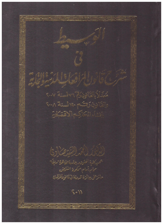 كتاب الوسيط في شرح قانون المرافعات المدنية والتجارية